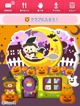 人気キャラクター「リラックマ」とのコラボレーション企画リラックマの「ハロウィンパーティ大食い大会」を2015年10月1日(木)から実施いたします。