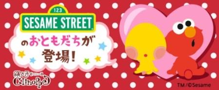 グリーのペット育成ゲーム「踊り子クリノッペ」、「セサミストリート」とコラボ