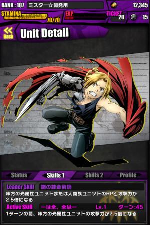 ガンホー、スマホ向けパネルRPG「ディバインゲート」にてアニメ「鋼の錬金術師」とのコラボを開始