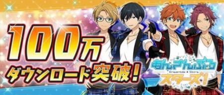 Happy Elementsのスマホ向けアイドル育成ゲーム「あんさんぶるスターズ!」、100万ダウンロードを突破