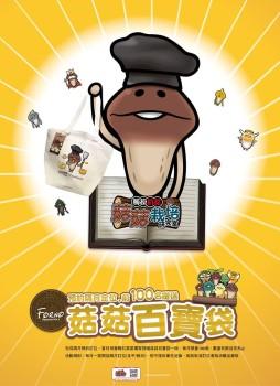 「おさわり探偵 なめこ栽培キット」シリーズ、台湾のイタリアンレストランとコラボ