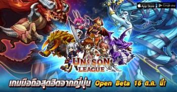 エイチーム、スマホ向けリアルタイムRPG「ユニゾンリーグ」を今秋よりタイを皮切りに東南アジアへ順次配信