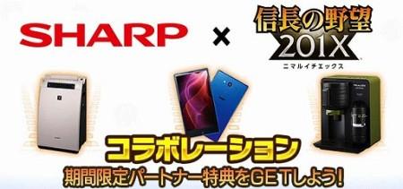 「信長の野望 」シリーズのフォーメーションバトルRPG「信長の野望 201X」、SHARPの家電製品とコラボ