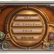 Blizzard Entertainment、オンライン対戦カードゲーム「Hearthstone: Heroes of Warcraft」の日本語サポートを開始