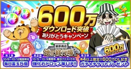 人気コミック/アニメ「BLEACH」のスマホ向けゲーム「BLEACH Brave Souls」、600万ダウンロードを突破