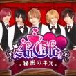 トライアングル、ビジュアル系バンド「アンティック―珈琲店―」を題材としたスマホ向け恋愛ゲーム「AnCafeと秘密のキス」を配信開始