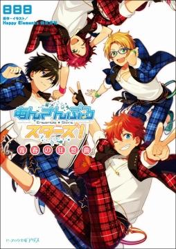 Happy Elements、11/14にスマホ向けアイドル育成ゲーム「あんさんぶるスターズ!」のノベライズを2冊同時刊行