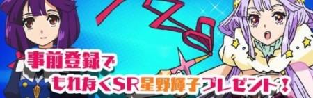 新作アニメ「コンクリート・レボルティオ~超人幻想~」がGREEでゲーム化 事前登録受付中