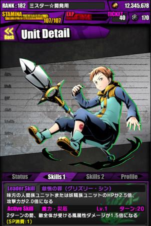 ガンホー、スマホ向けパネルRPG「ディバインゲート」にて人気コミック/アニメ「七つの大罪」とのコラボを開始