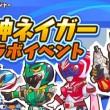 秋田県のご当地ヒーロー「超神ネイガー」がスマホ向けパズルゲーム「パズル戦隊デナレンジャー」に登場 10/28までコラボを実施