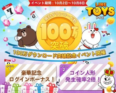 LINEキャラクターの移動型横軸パズルゲーム「LINE トイズ」、100万ダウンロード突破