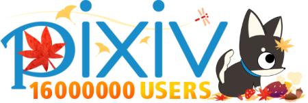 イラストSNS「pixiv」、1600万ユーザーを突破