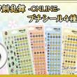 プレミアムバンダイ、「刀剣乱舞-ONLINE- プチシール4種セット」を販売開始
