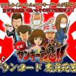 「ヤンキー魂」がスマホに登場! リアルタイムヤンキーバトルゲーム「覚醒!ヤンキー魂!」iOS版リリース