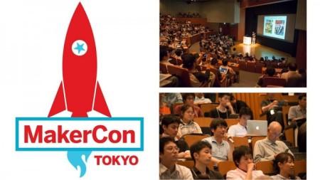 """オライリー・ジャパン、11/7に""""Open Innovation""""をテーマに「MakerCon Tokyo 2015」開催"""