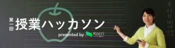サカワとカヤック、11/7にハイブリット黒板アプリ「Kocri」を活用したハッカソン「授業ハッカソン presented by Kocri  〜今までにないすごい授業を考える〜」を開催