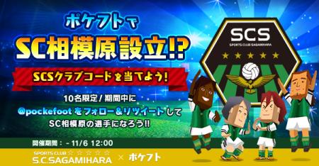 カヤック、スマホ向けサッカーゲーム「ポケットフットボーラー」にてSC相模原とコラボ