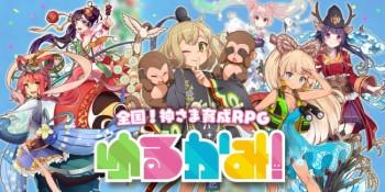 enishとスクエニ、スマホ向け新作神さま育成RPG「ゆるかみ!」をリリース