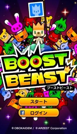 メディア工房の「BOOST BEAST」と「みどりのほし」が累計230万ダウンロードを突破