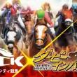 冠レースやVR体験コーナーもあり エイチーム、競走馬育成ゲーム「ダービーインパクト」の初イベント「ダービーインパクト×TCK」開催決定
