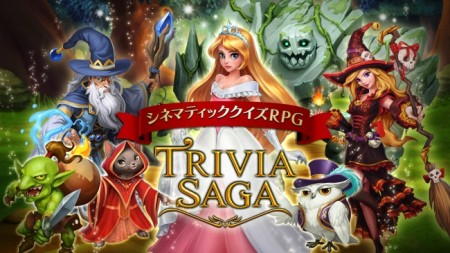 エイチーム、スマホ向け新作シネマティッククイズRPG「トリビアサーガ」を世界126カ国にてリリース