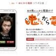 au CMの「鬼ちゃん」から電話がくる KDDI、「おにから電話」とのコラボアプリ「鬼ちゃんから電話」をリリース