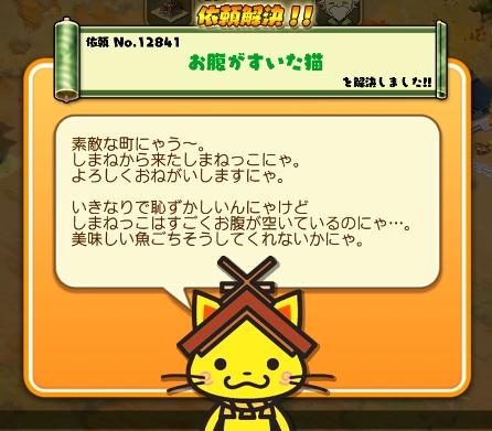 ブシロードのスマホ向けシミュレーションゲーム「しろくろジョーカー」に島根県観光キャラクター「しまねっこ」が登場
