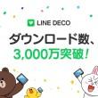 LINEのスマホ向け着せ替えアプリ「LINE DECO」、全世界累計3,000万ダウンロードを突破