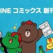 LINE、電子コミックサービス「LINEマンガ」にて出版事業に参入