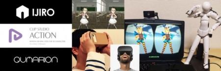 セルシス、「デジタルコンテンツEXPO 2015」に「ユーザー参加型3Dコンテンツ関連技術体験」を出展