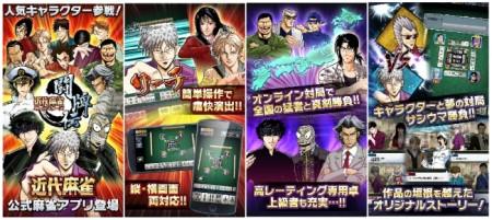 Cygames、オンライン対戦型本格スマホ麻雀ゲーム「近代麻雀オールスターズ 闘牌伝」のiOS版をリリース