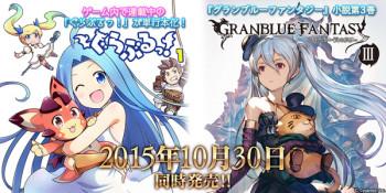 Cygames、小説「グランブルーファンタジーⅢ」と4コマ「ぐらぶるっ!」単行本を本日同時発売