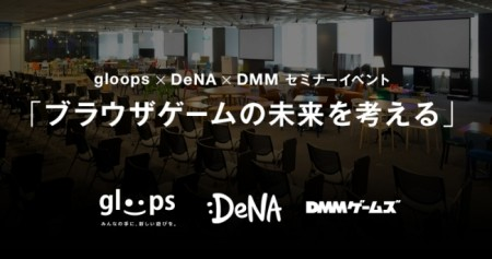 10/21、gloops × DeNA × DMMによるセミナーイベント「ブラウザゲームの未来を考える」開催
