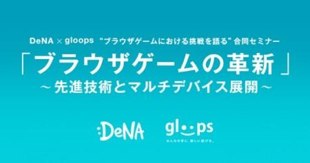10/29、gloops × DeNAの合同セミナー「ブラウザゲームの革新 ~先進技術とマルチデバイス展開~」開催