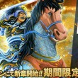 gloops、ソーシャルゲーム「大戦乱!!三国志バトル」にて人気コミック「センゴク」とコラボ
