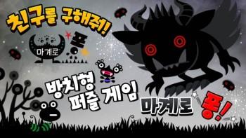 スマホ向け放置系パズルゲーム「まかいピクニック」、韓国でも配信開始