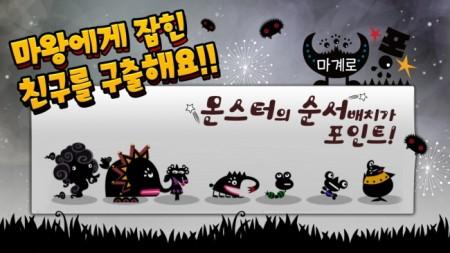 スマホ向け放置系パズルゲーム「まかいピクニンク」を韓国でも配信開始