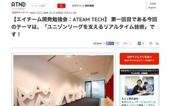 エイチーム、東京にて技術者向け勉強会「ATEAM TECH」を開催