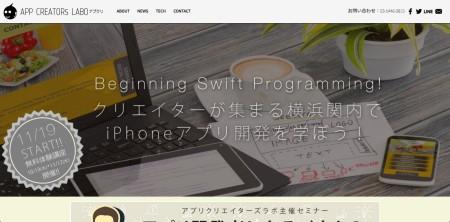 11/19、横浜にて「アプリクリエイターズラボ iPhoneアプリ開発Swift講座」開催