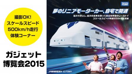 10/24-25、横浜赤レンガ倉庫にてタカラトミーの「リニアライナー」とRICOHの360°全天球カメラ「THETA S」を体験できるガジェット博覧会開催