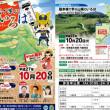 GPSスタンプラリーアプリ「発見!ニッポン城めぐり」と秋田県男鹿市がイベント「脇本城で学ぶ山城のいろは~大地に刻まれた痕跡を見る~」と連動したGPSスタンプラリーを開催
