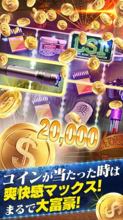 ゲームロフト、人気ドラマ「CSI:科学捜査班」シリーズのスマホ向けスロットゲーム「CSI:科学捜査班~Slot~」をリリース