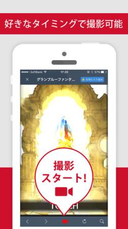エイジオン、スマホ向けブラウザゲームの実況動画撮影アプリ「Reco」をリリース