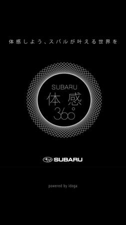富士重工、SUBARUを紹介するスマホ向けVRアプリ「SUBARU 体感 360°」をリリース