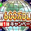 スマホ向け弾丸アクションRPG「ウチの姫さまがいちばんカワイイ」、全世界600万ダウンロードを突破