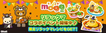 サイバーエージェント、スマホ向けレシピゲーム「mogg」にてリラックマとコラボ