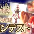ジークレスト、女性向けパズルRPG「夢王国と眠れる100人の王子様」にて新キャラクターを募集するイラストコンテストを開催