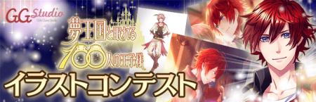 GG Studio、女性向けパズルRPG「夢王国と眠れる100人の王子様」にて新キャラクターを募集するイラストコンテストを開催