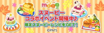サイバーエージェント、スマホ向けレシピゲーム「mogg」にて人気キャラ「スヌーピー」とコラボ