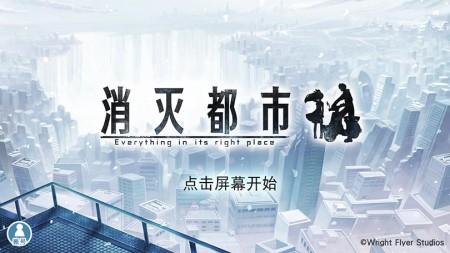 グリー、Wright Flyer Studiosの「消滅都市」を中国で配信開始